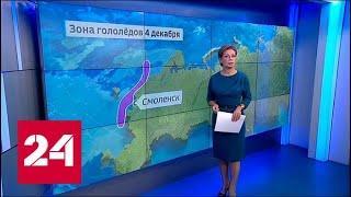 Желтый уровень погодной опасности: в Москве ожидается гололед - Россия 24