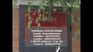 В Самарском областном наркодиспансере появился телефон доверия