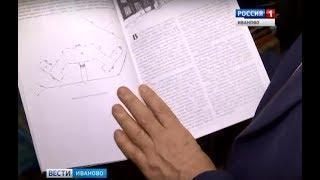 100-летие отметила 32-я школа в Иванове
