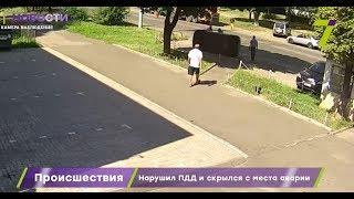 ДТП на Гайдара: виновник аварии скрылся с места происшествия