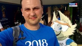 Наш человек на Чемпионате Мира по футболу-2018