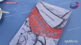 В Махачкале прошла презентация книги Саида Ниналалова «Ружья и скалы»