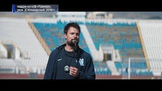 Наставник ФК «Уфа» Сергей Семак поделился впечатлениями от просмотра фильма «Тренер»