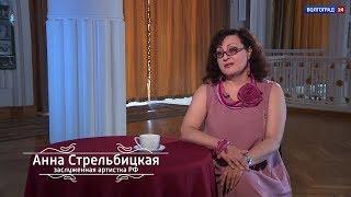 Ваш выход. Анна Стрельбицкая. 07.08.18