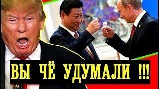 Наш ОТВЕТ санкциям! РФ и Китай перейдут на РАСЧЁТЫ в рубли и юани. Вашингтон в БЕШЕНСТВЕ!