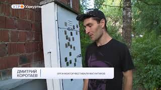 """Ижевский художник """"превращает"""" распределительные щиты города в холодильники"""