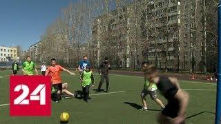 В российских школах проходят специальные футбольные уроки перед ЧМ-2018 - Россия 24