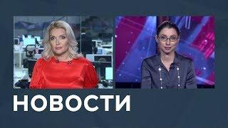 Новости от 15.11.2018 с Марианной Минскер и Лизой Каймин