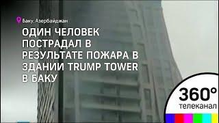 """Один человек пострадал в результате пожара в здании """"Трамп Тауэр"""" в Баку"""