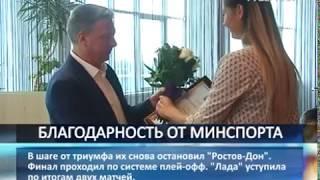 """Игроки гандбольной """"Лады"""" получили награды от регионального Минспорта"""