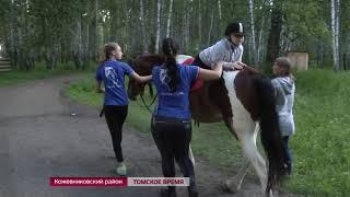 В Кожевниковском районе дети с особенностями физического развития лечатся лошадьми