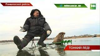 Лёд крепнет, рыбаки открывают сезон: спасатели выходят на водоёмы | ТНВ