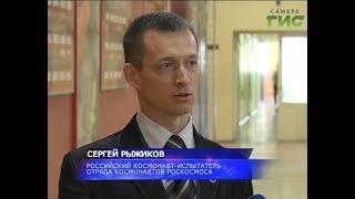Космонавт-испытатель Сергей Рыжиков встретился со студентами