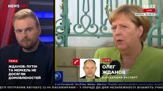 Жданов: Меркель прекрасно понимает, кто нарушает перемирие на Донбассе 19.08.18