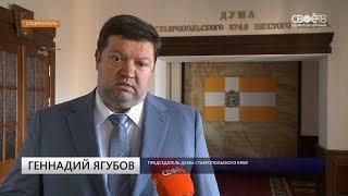 Председатель Думы Ставропольского края поддержал предложения Президента