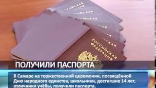 В Самаре участникам госпрограммы переселения выдали паспорта