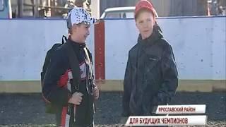 В поселке Ярославка появился новый хоккейный корт