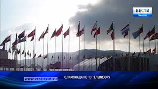 «Вести: Приморье»: Как жители края болели на Олимпиаде в Корее?
