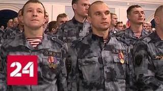 Всегда рядом и готов помочь: ОМОН Санкт-Петербурга отмечает юбилей - Россия 24