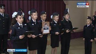 Полицейским кадетским классам Волгограда присвоили имена героев