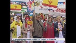 В Параде  дружбы народов в Чебоксарах приняли участие  около трех  тысяч  человек