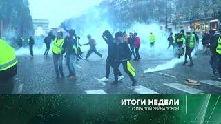 """""""Итоги недели"""" с Ирадой Зейналовой. 9 декабря 2018"""