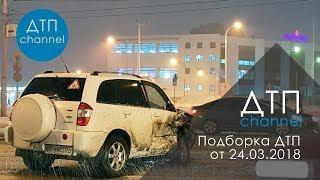 Подборка ДТП за 24.03.2017 год