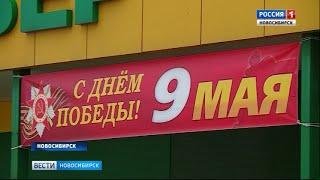 Новосибирский торговый центр раздаст покупателям 30 тысяч Георгиевских лент