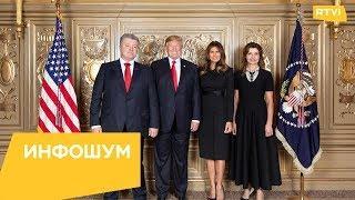 Пользователей cети рассмешили одинаковые костюмы Порошенко и Трампа / Инфошум