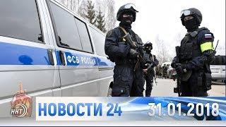Новости Дагестан за 31.01.2018 год