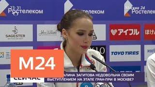 Почему Алина Загитова недовольна своим выступлением на этапе Гран-при в Москве - Москва 24