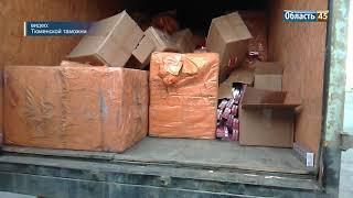 В Зауралье изъяли 96 пачек сигарет, которые хотели провезти как кондитерские изделия