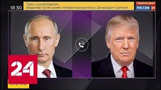 Трамп поздравил Путина с переизбранием