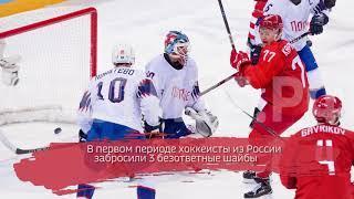Российские хоккеисты разгромили сборную Норвегии