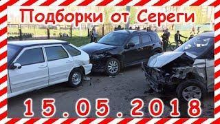 Подборка ДТП за 15.05.2018 сегодня на видеорегистратор Май 2018