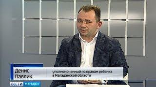 Интервью с детским омбудсменом Денисом Павликом