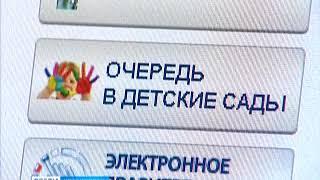 В Красноярске очередь в детские сады «разморозят» до конца месяца