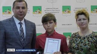 Школьник из Великого Устюга представлен к высокой награде МЧС