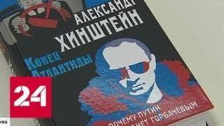 Новая книга Хинштейна: Путин на месте Горбачева предотвратил бы распад СССР - Россия 24