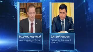 В Ярославскую область с рабочим визитом прибыл министр культуры РФ Владимир Мединский