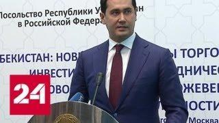 В посольстве Узбекистана в Москве обсудили кожевенную промышленность - Россия 24