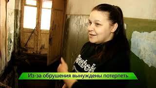 ИКГ Обрушение пола в аварийном доме #2