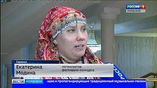 Саранск стал центром проведения Международного фестиваля конкурса «Предания старины»
