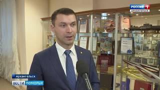 В Архангельске наградили школьников, принявших участие в составлении викторины