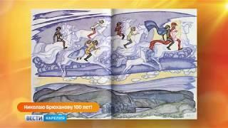 100 летие Николая Брюханова