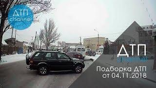 Подборка ДТП за 04.11.2018 год