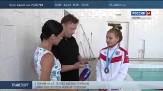 """Два """"серебра"""" привезла с Чемпионата Мира пермская спортсменка"""