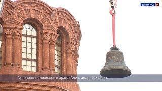 Специальный репортаж. Установка колоколов в храме Александра Невского. 05.11.18