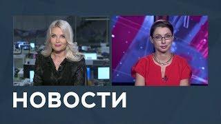 Новости от 20.09.2018 с Марианной Минскер и Лизой Каймин