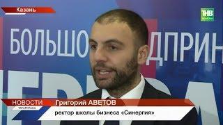 Перезагрузка Казань: в столице прошёл масштабный образовательный форум для предпринимателей - ТНВ